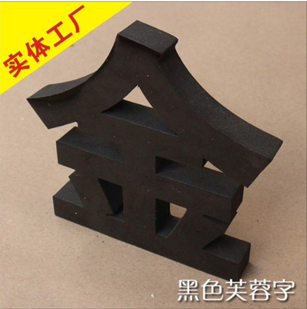 广州黑色PVC板价格
