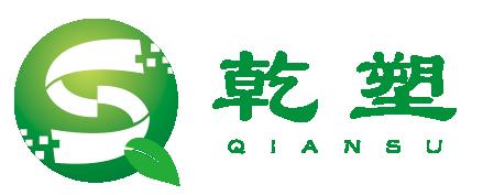 广州乾塑新材料制造有限公司